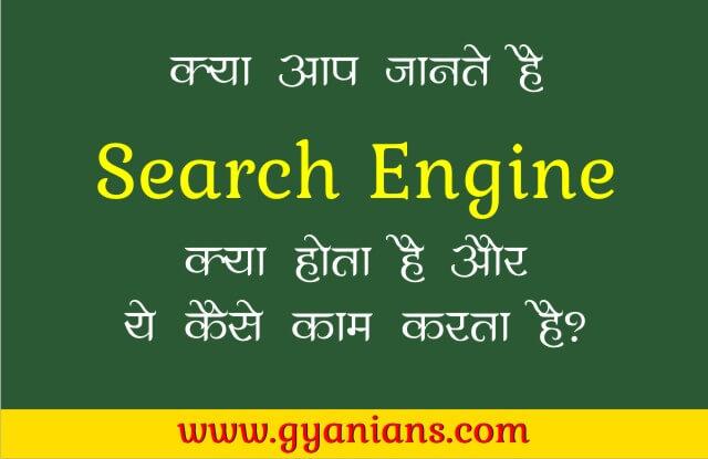 Search Engine kya hai - Gyanians