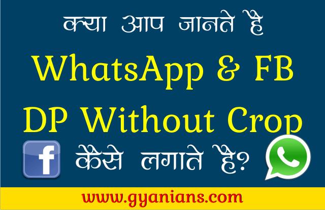 Facebook WhatsApp Par Bina Crop Kiye Profile Picture (DP) Kaise Lagaye