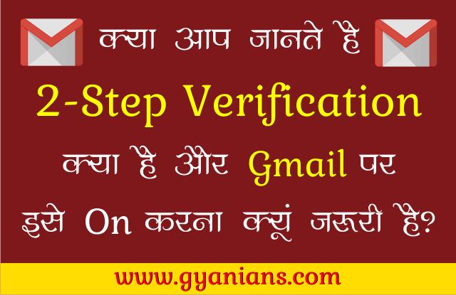 Googl Gmail Par Two-Step Verification Ko Kaise Enable Karte Hai - Gyanians