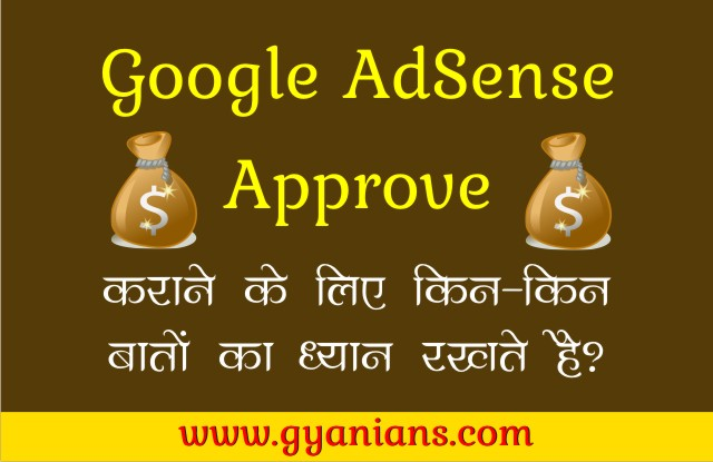 Google AdSense Approval kaise aur kab karayen Tips in Hindi