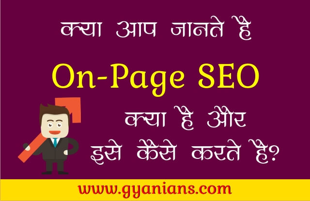 On-Page SEO Kya Hai- What is SEO in Hindi