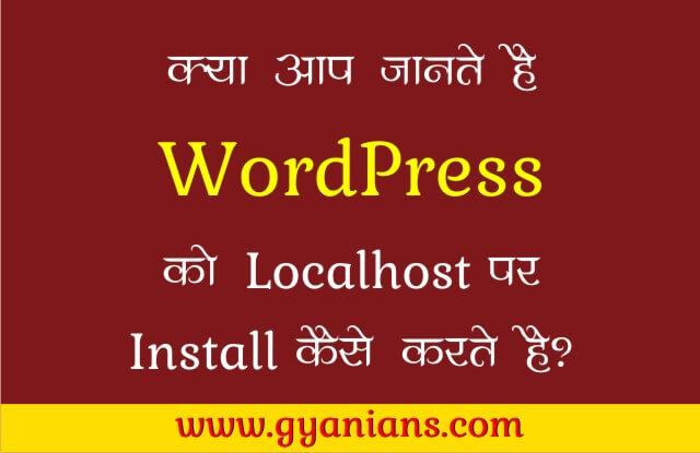WordPress ko Windows Localhost Computer par kaise Install karte hai