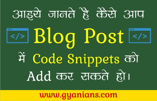 Blog Posts Me Programming Code Snippets Ko Kaise Add Kare in Hindi