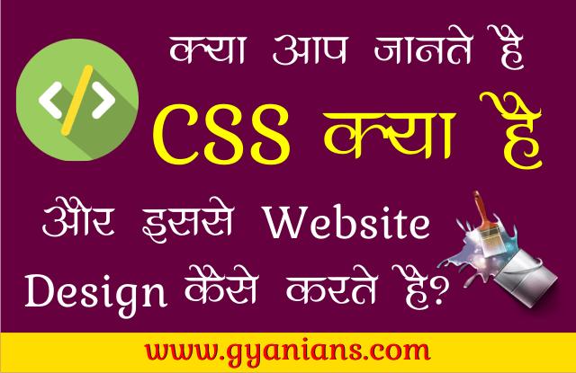 CSS Kya Hai Aur CSS Se Blog Ko Design Kaise Kare
