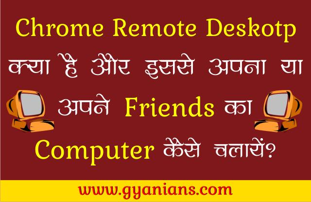 Chrome Remote Desktop Kya Hai Aur Ise Kaise Use Kare in hindi