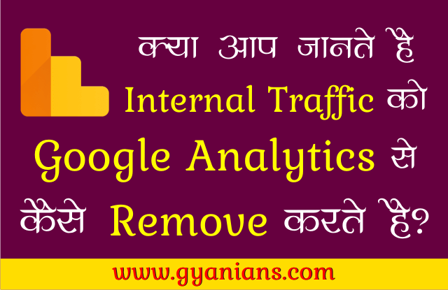 Internal Traffic Ko Google Analytics Se Kaise Remove Kare - Gyanians