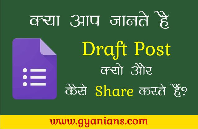 WordPress Draft Post Share Kaise Karte Hai in Hindi