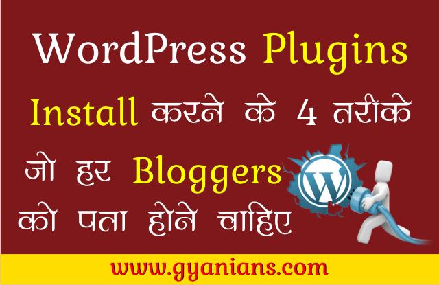 WordPress Plugins Install Kaise Kare in hindi