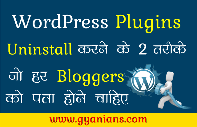 WordPress Plugins Uninstall Kaise Kare in Hindi
