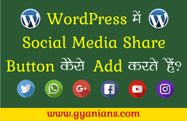 WordPress Blog Me Social Media Share Buttons Kaise Add Kare without plugin