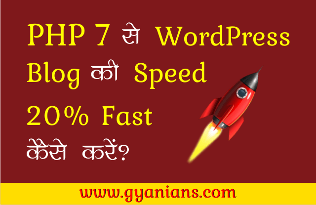 Speed Up WordPress with PHP 7 – PHP Version Upgrade Kaise Kare